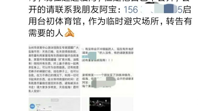 临海城区被淹 市民自发购20艘冲锋舟救被困人员插图