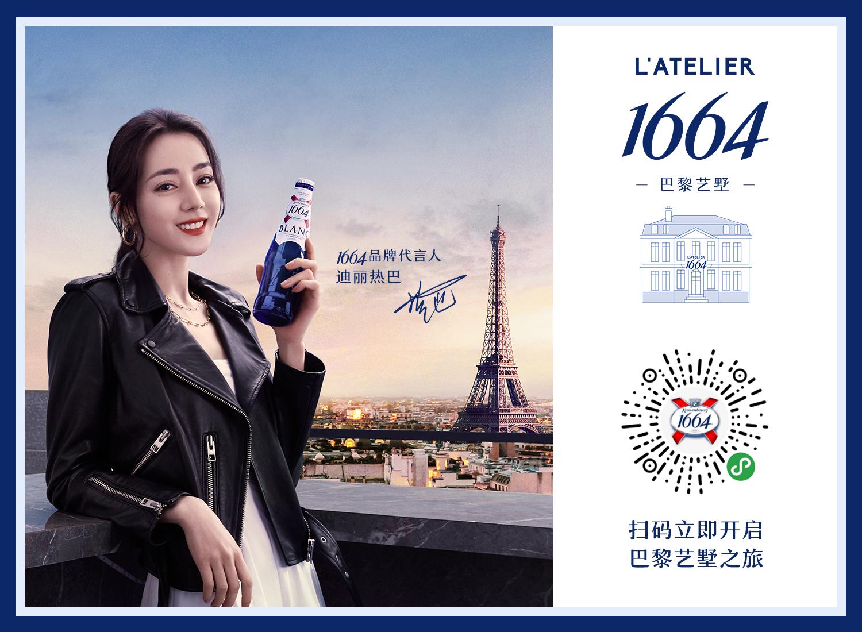 """""""1664 L'ATELIER巴黎艺墅""""抵临上海  1664品牌代言人迪丽热巴探索法式生活插图(22)"""