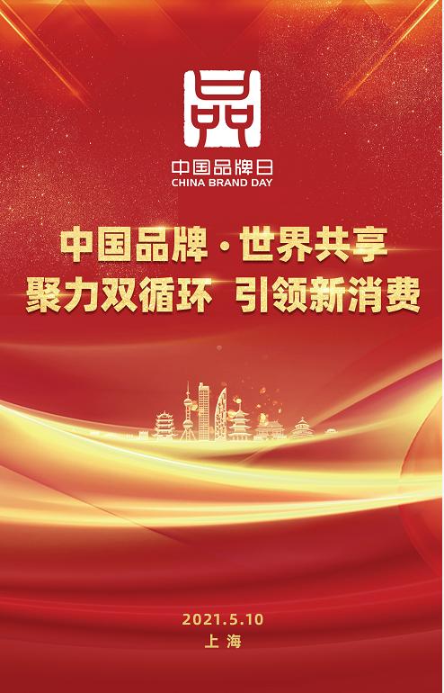 立邦参与5.10中国品牌日巡展,助力品牌强国建设