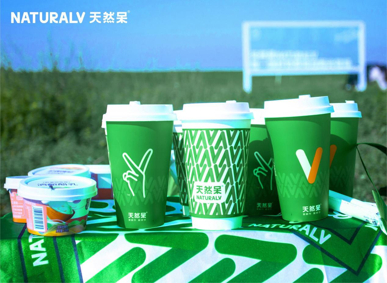 天然呆打破奶茶品牌格局   为了一杯奶茶,认领一座牧场图2
