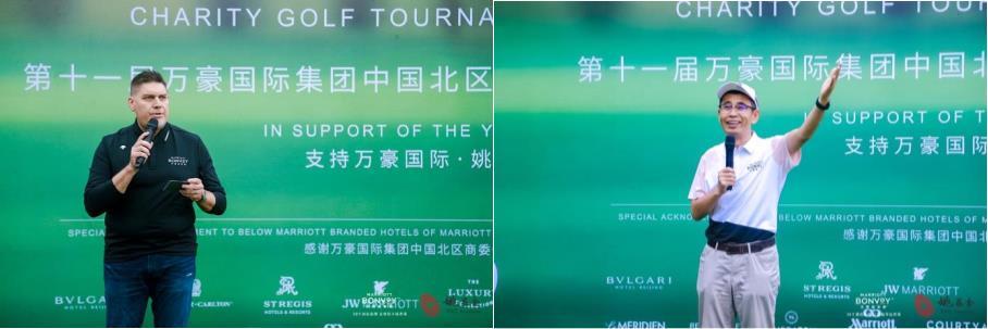 2021 第十一届万豪国际集团中国北区慈善高球赛圆满落幕插图(1)